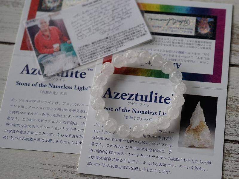 アゾゼオ アゼツライト ブレスレット (保証書・ディレクトリカード付き) 10mm玉 No.13
