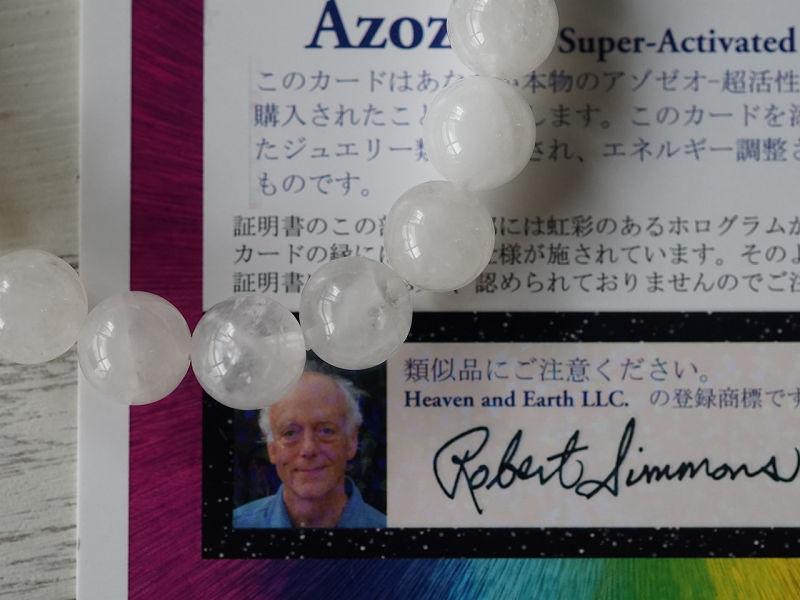 アゾゼオ アゼツライト ブレスレット (保証書・ディレクトリカード付き) 10mm玉 No.14