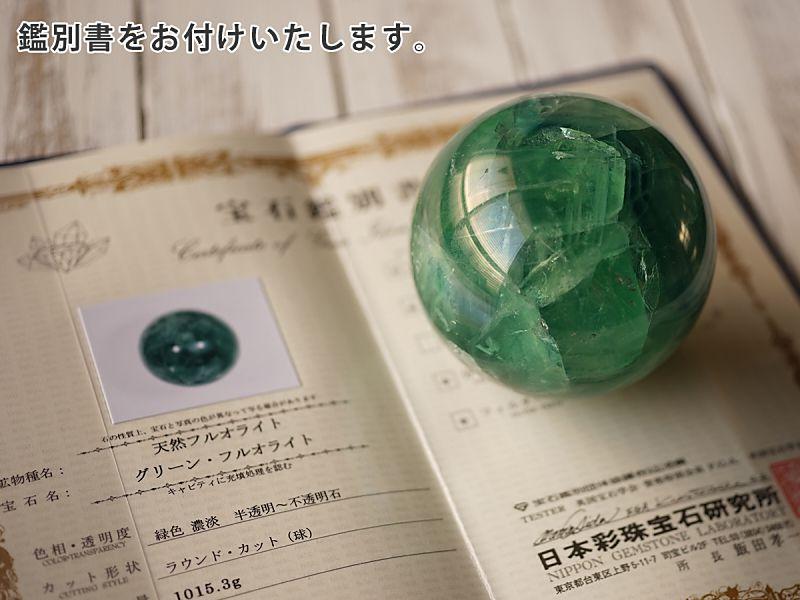 グリーンフローライト 丸玉・スフィア 85mm玉 No.1 (鑑別書付)