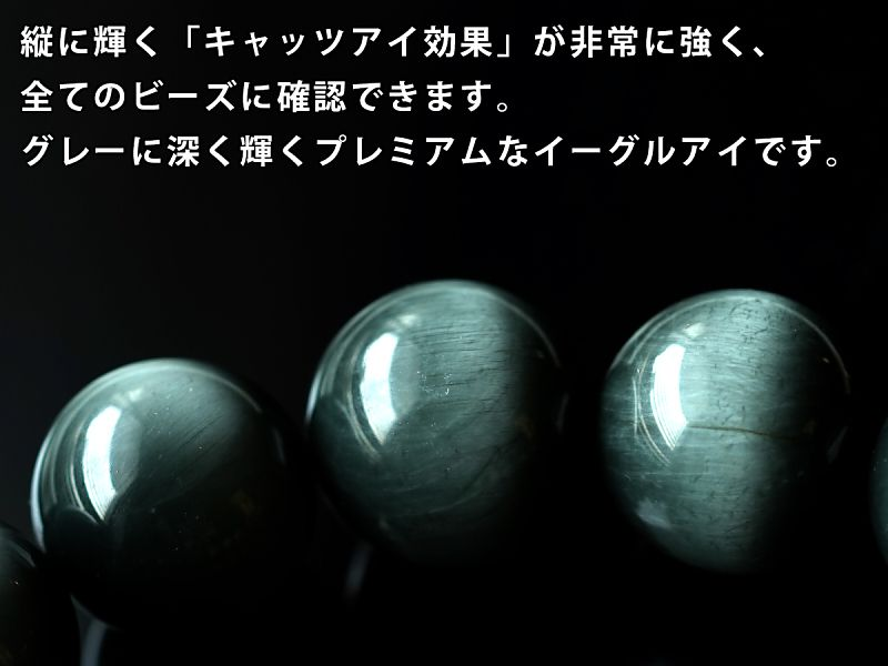グレータイガーアイ (イーグルアイ) ブレスレット 12.5mm玉 No.5 【プレミアム】