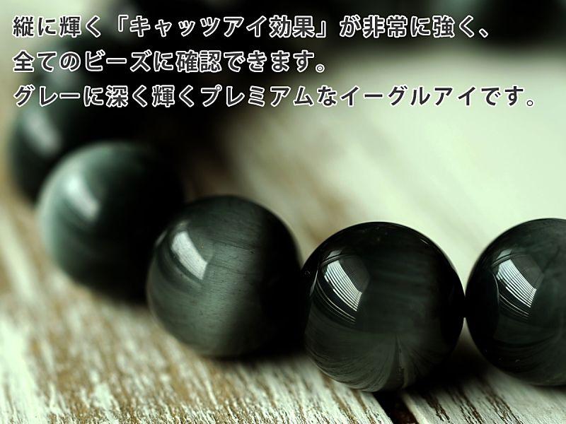グレータイガーアイ (イーグルアイ) ブレスレット 14mm玉 No.8 【プレミアム】