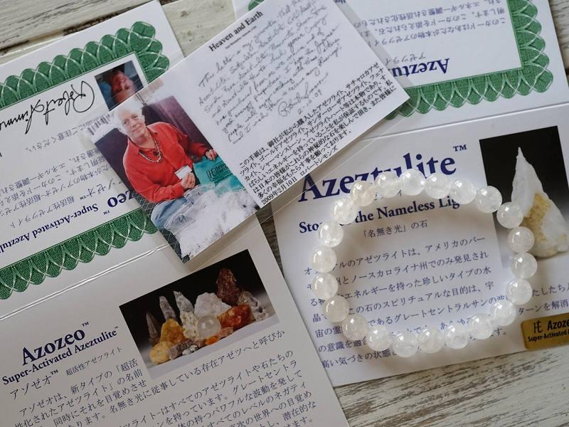 アゾゼオ アゼツライト ブレスレット (保証書・ディレクトリカード付き)  8.5mm玉 No.7