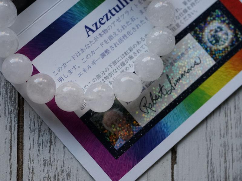 アゾゼオ アゼツライト ブレスレット (保証書・ディレクトリカード付き) 12mm玉 No.15