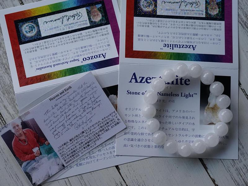 アゾゼオ アゼツライト ブレスレット (保証書・ディレクトリカード付き) 12mm玉 No.16