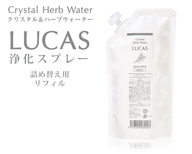 ホワイトセージ浄化スプレー LUCAS - ルカス - 詰め替え用リフィル