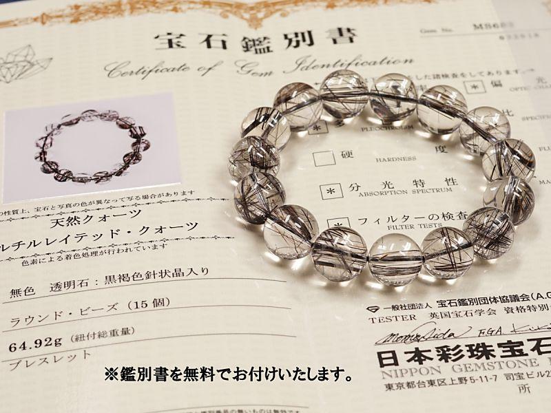 ブラックルチル (二酸化チタン) ブレスレット 14.5mm玉 No.23 (鑑別書付) 【プレミアム】