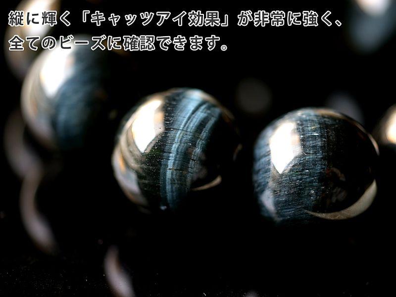 ブルータイガーアイ ブレスレット 23mm玉 No.5 最高級(5A)