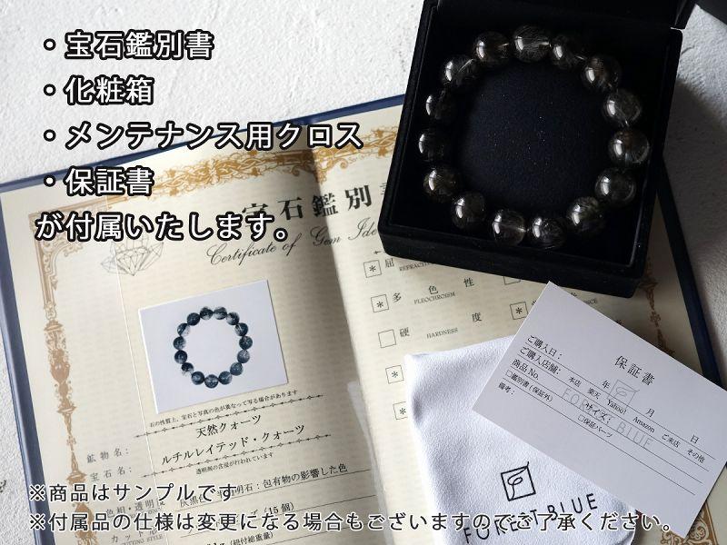ブラックルチル (二酸化チタン) ブレスレット 13mm玉 No.4 (鑑別書付)