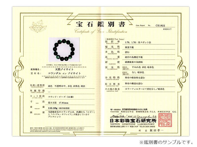 ルビーインゾイサイト (アニョライト) ブレスレット 14mm玉 No.18 最高級(5A)