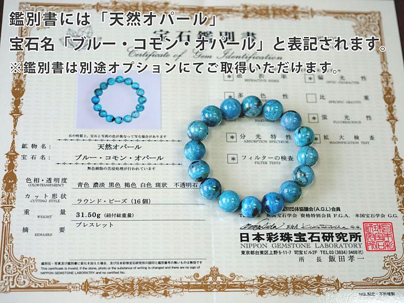 ブルーオパール ブレスレット 10.5mm玉 No.34 最高級(5A)