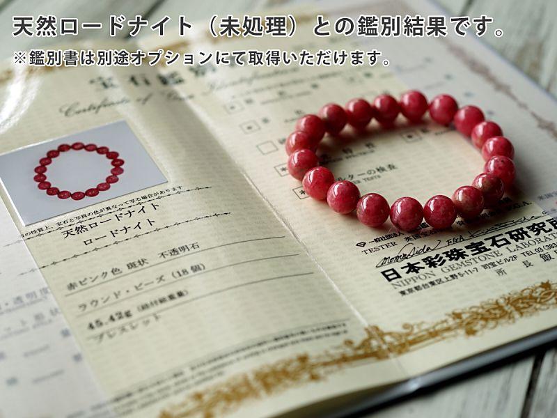 ロードナイト ブレスレット 10.5mm玉 No.26 最高級(5A)