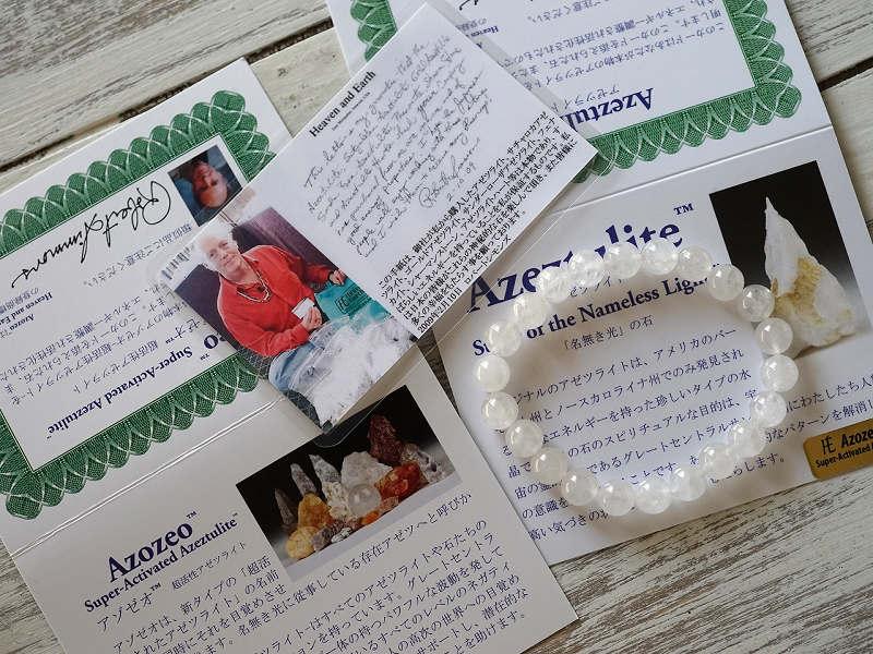 アゾゼオ アゼツライト ブレスレット (保証書・ディレクトリカード付き)  No.6