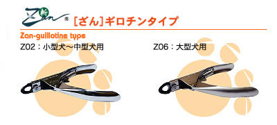 爪切り Zan 斬〜ギロチンタイプ