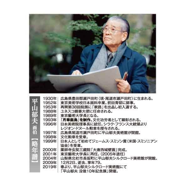 月華厳島/平山郁夫