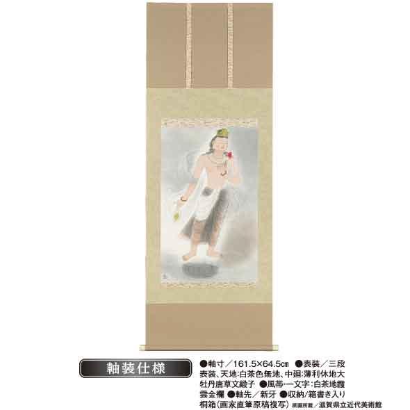 観自在(軸装)/小倉遊亀