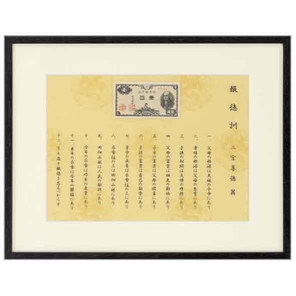 一円融合 報徳訓/二宮 尊徳(金次郎)