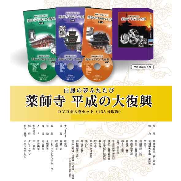 安田暎胤監修『薬師寺平成の大復興』DVD全3巻セット