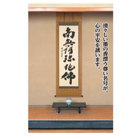 真筆掛軸 『御名号』南無妙法蓮華経/吉井祥雲