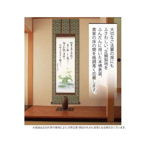 肉筆掛軸尺五立『恩徳讃』島田瑞鳳