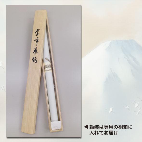 霊峰飛鶴(軸装)/横山大観
