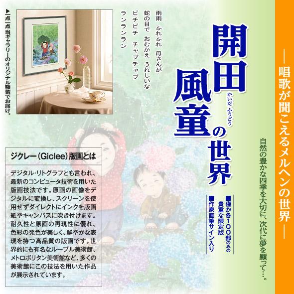 〈完売〉【秋】赤とんぼ/ 開田風童