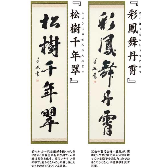 禅語「松樹千年翠(しょうじゅせんねんみどり)」/中林道教