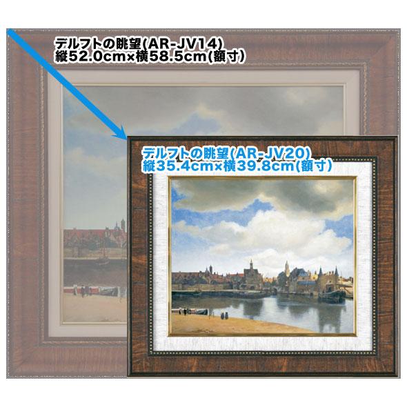 「デルフトの眺望)」大塚巧藝新社版(AR-JV20) /ヨハネス・フェルメール
