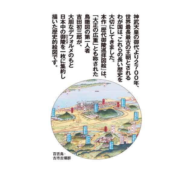 鳥瞰図 『歴代御陵巡拝図絵』完全復刻版/吉田初三郎