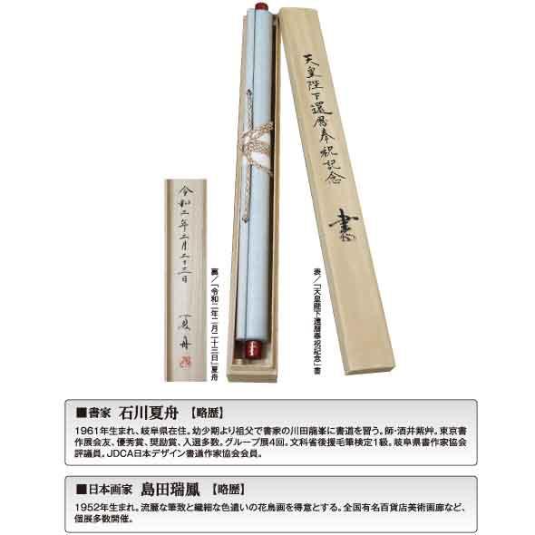 五福寿齢高/石川夏舟