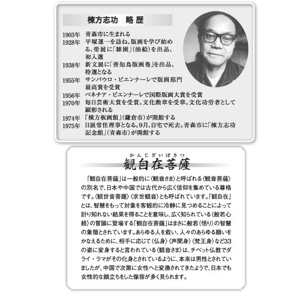 【残部僅か】観自在菩薩尊図/棟方志功