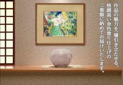 竹明妙図(ちくめいみょうず)/棟方志功