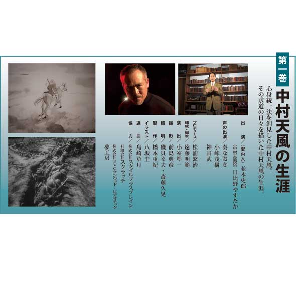 中村天風『映像・中村天風』DVD3巻(4枚組)