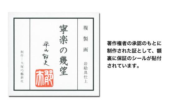 【残部僅か】寧楽の幾望(ならのきぼう)/平山郁夫