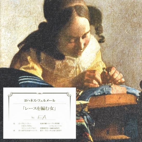 「レースを編む女」大塚巧藝新社版/ヨハネス・フェルメール