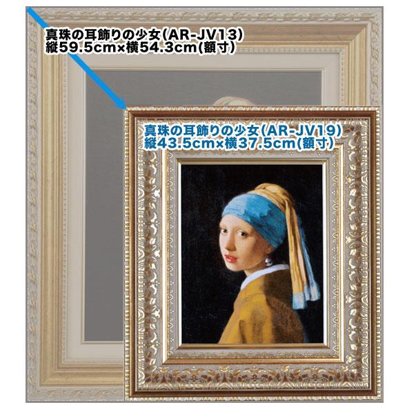 「真珠の耳飾りの少女(青いターバンの少女)」大塚巧藝新社版(AR-JV19) /ヨハネス・フェルメール