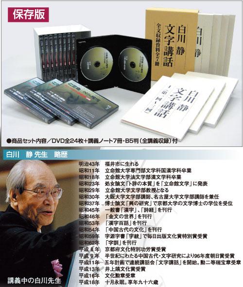 白川静『文字講話』くDVD完全収録版〉