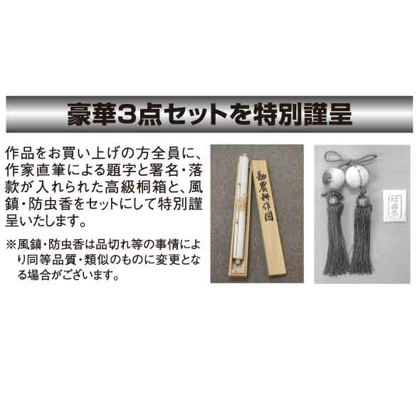 勤農耕作図(尺八立)/藤吉正勝