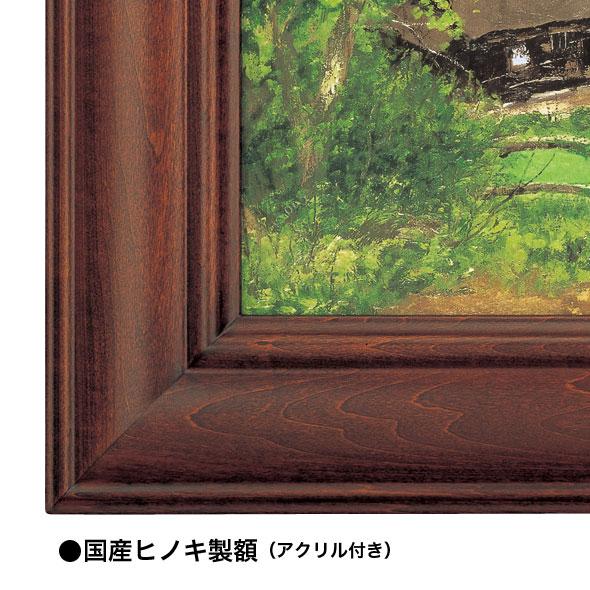 聚落(しゅうらく)/向井潤吉