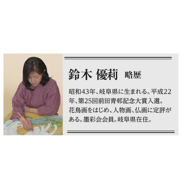絹本肉筆画『令明鳳凰図』額装/鈴木優莉