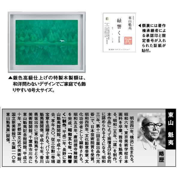『緑響く』特装版/東山魁夷