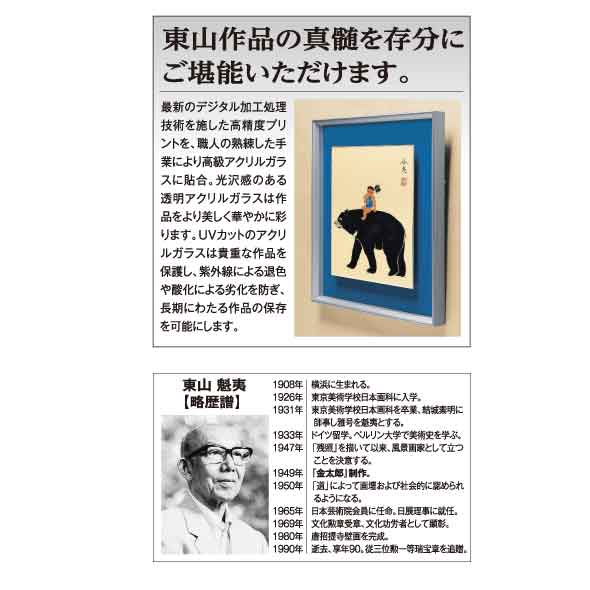 東山魁夷 マスターピース コレクション 『金太郎』