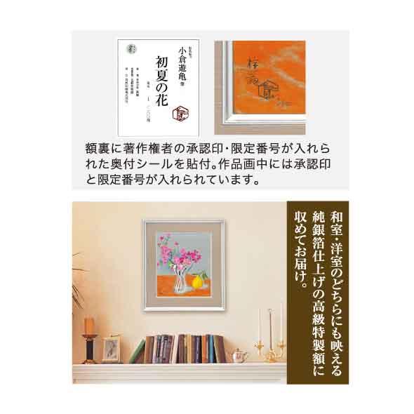 初夏の花/ 小倉遊亀