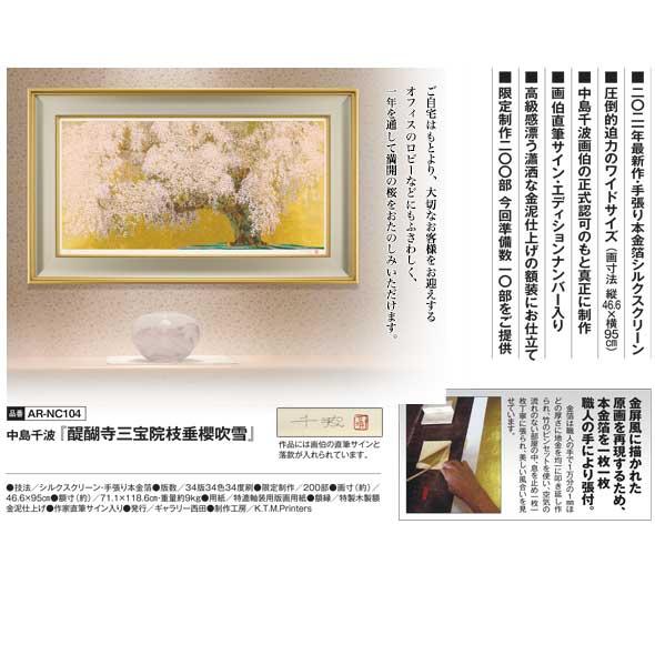 醍醐寺三宝院枝垂櫻吹雪/中島千波