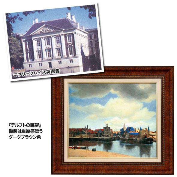 『デルフトの眺望』 大塚巧藝新社版/ヨハネス・フェルメール