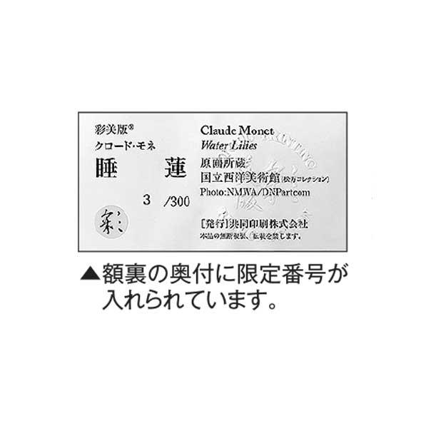 睡蓮/クロード・モネ