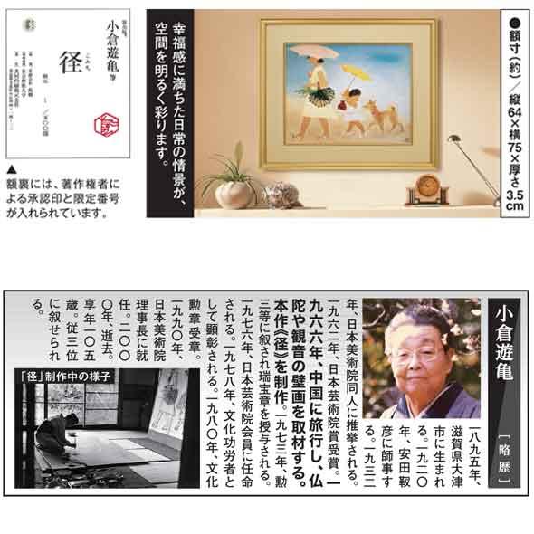 ー径—こみち—/ 小倉遊亀