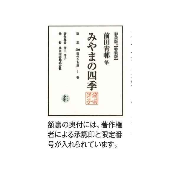 みやまの四季/前田青邨