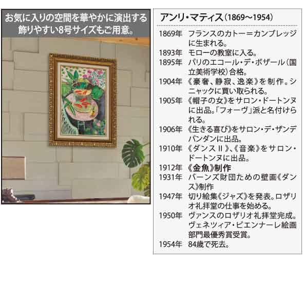 金魚 (8号)/アンリ・マティス