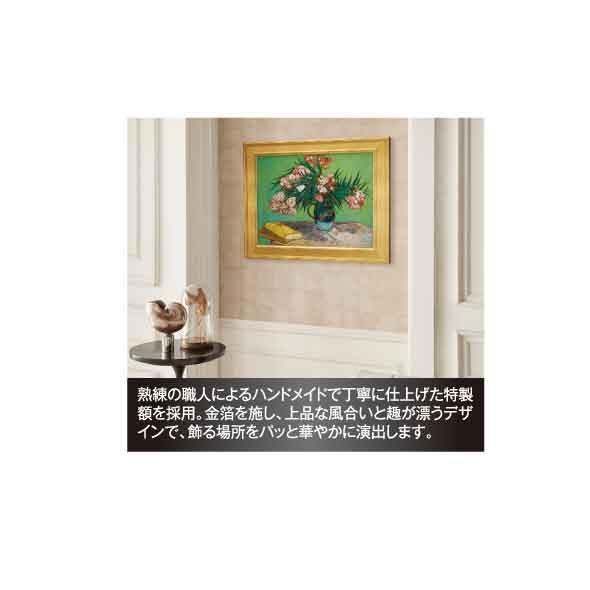 夾竹桃(無料カラーパンフレット)/ヴィンセント・ヴァン・ゴッホ