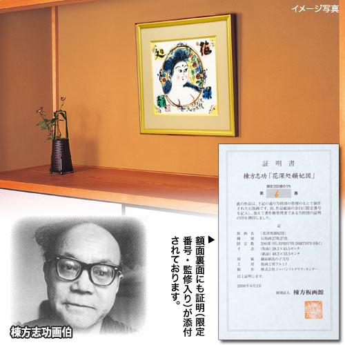 花深処韻妃図/棟方志功